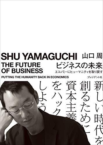 ビジネスの未来――エコノミーにヒューマニティを取り戻す