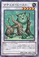 遊戯王OCG ナチュル・ビースト ノーマル gs05-jp010 ゴールドシリーズ2013