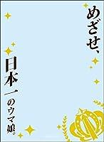 ブロッコリースリーブプロテクター【世界の名言】 ウマ娘 プリティーダービー「めざせ、日本一のウマ娘。」