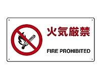JIS規格安全標識 818-01B 火気厳禁