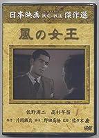 風の女王 [DVD]