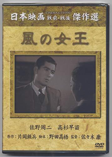風の女王 [DVD] - 佐野周二, 高杉早苗, 佐々木康