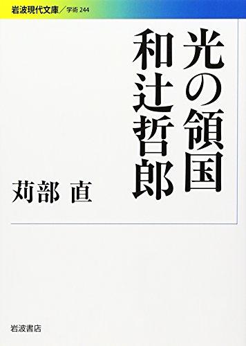 光の領国 和辻哲郎 (岩波現代文庫)