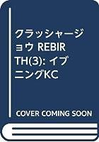 クラッシャージョウ REBIRTH(3) (イブニングKC)