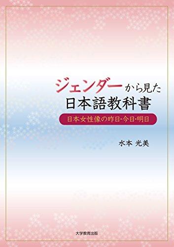 ジェンダーから見た日本語教科書―日本女性像の昨日・今日・明日―