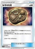 ポケモンカードゲーム/PK-SM9-079 なぞの化石 C