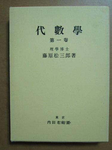 代数学 第1巻