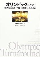オリンピックはなぜ、世界最大のイベントに成長したのか