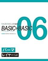 BASIC OF BASIC 06―1ブック×1テクニックの基礎講座 パーマ レイヤー 上