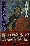 魔女の呪い島殺人 (C・NOVELS)