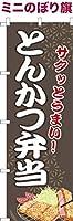 卓上ミニのぼり旗 「とんかつ弁当」 短納期 既製品 13cm×39cm ミニのぼり