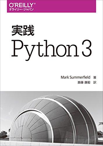実践 Python 3