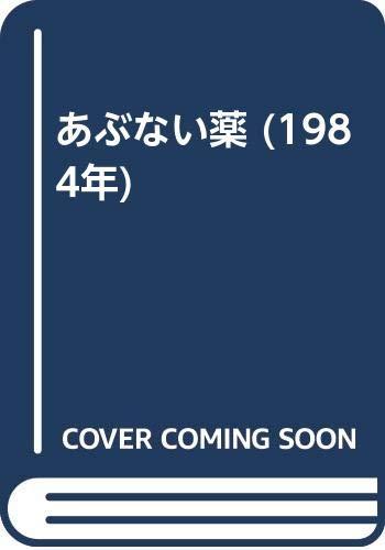 あぶない薬 (1984年) - 平沢 正夫