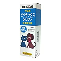 【動物用医薬品】現代製薬 ピペラックスシロップ 50ml