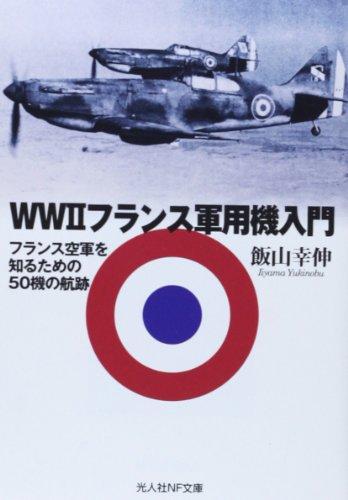 WW2フランス軍用機入門―フランス空軍を知るための50機の航跡 (光人社NF文庫)