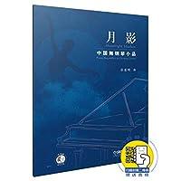 月影--中国舞钢琴小品 扫码赠送配套音频 上海书展重点推荐图书