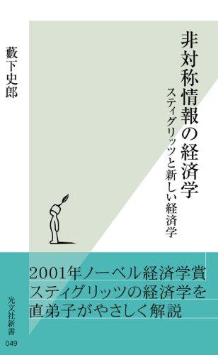 非対称情報の経済学~スティグリッツと新しい経済学~ (光文社新書)