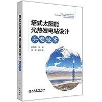 塔式太阳能光热发电站设计关键技术