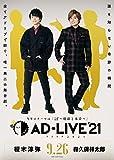 「AD-LIVE 2021」第4巻(榎木淳弥×森久保祥太郎)[ANSB-10227/8][DVD]