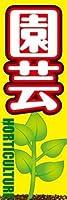 のぼり旗スタジオ のぼり旗 園芸004 大サイズ H2700mm×W900mm