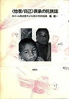 〈他者/自己〉表象の民族誌―ネパール先住民チェパンのミクロ存在論