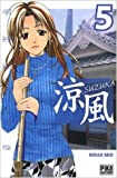 Suzuka Vol.5 de SEO Koji / SEO Kôji ( 20 février 2008 )