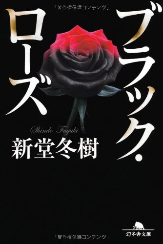 ブラック・ローズ (幻冬舎文庫)