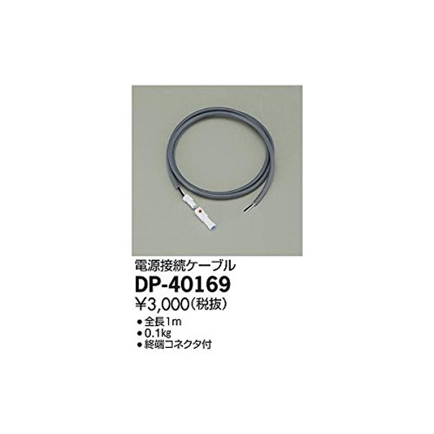 ストリップパンサー切断する大光電機/DAIKO/電源接続ケーブル/DP-40169