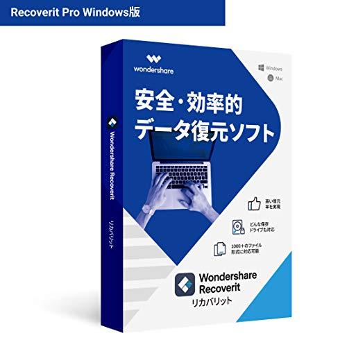 Wondershare Recoverit データ復元ソフト PCがクラッシュしてもデータ復元可能!操作簡単 復元率 96% 永久...