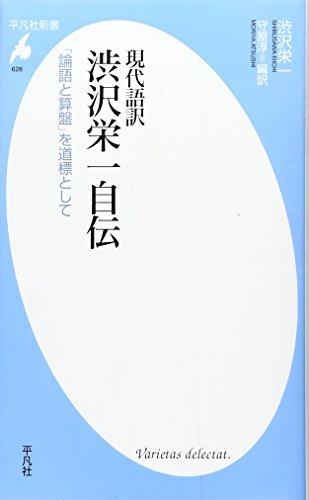 現代語訳 渋沢栄一自伝:「論語と算盤」を道標として (平凡社新書)