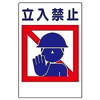 【363-27】建災防型統一標識 立入禁止 大