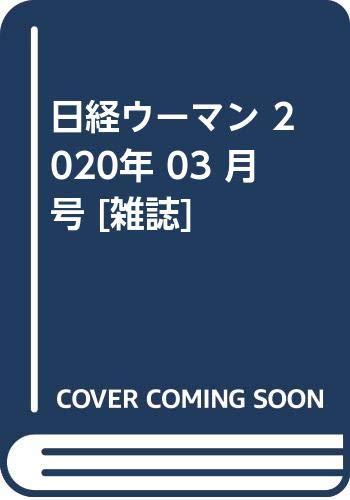 日経ウーマン 2020年 03 月号 [雑誌]