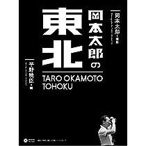 岡本太郎の東北 (Shogakukan Creative Visual Book)
