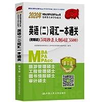 2020MBA/MPA/MPAcc等管理类专业学位联考英语(二)词汇一本通关:附朗读:5周秒杀大纲词汇5500(货号:A7) 全国