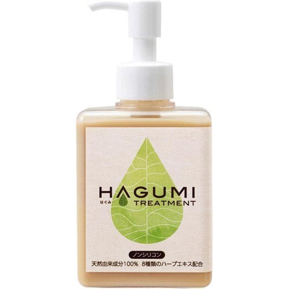 溶融征服宗教HAGUMI(ハグミ) トリートメント 200ml