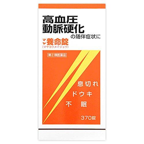 【指定第2類医薬品】マヤ養命錠 370錠