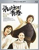 名作ドラマBDシリーズ 飛び出せ!青春 BD-BOX[Blu-ray/ブルーレイ]