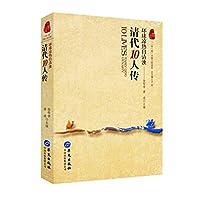 【一带一路】列国人物传系:清代10人传