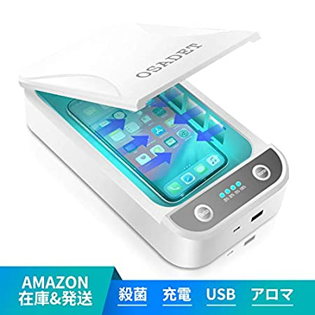 【6/1まで】OSADET Pro UV-C紫外線消毒ボックス 1,443円送料無料!【スマホ、小物対応】