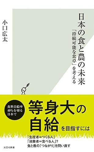 日本の食と農の未来 「持続可能な食卓」を考える (光文社新書)