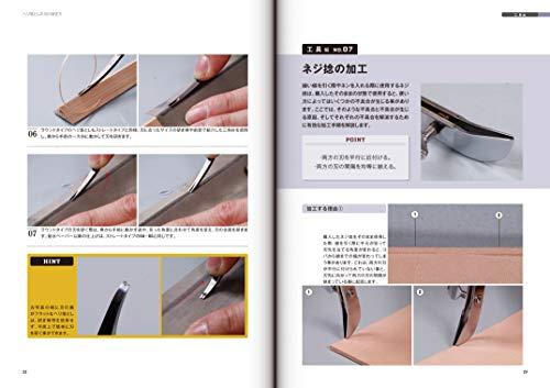 レザークラフト実践技法40