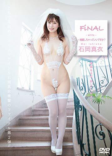 石岡真衣 FiNAL -white- ファイナル・ホワイト ~結婚しちゃっていいですか? GRAVD-0054A [DVD]