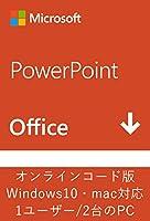 Microsoft PowerPoint 2019(最新 永続版) オンラインコード版 Windows10/mac対応 PC2台