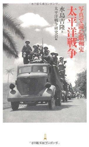 写真で読む昭和史太平洋戦争 日経プレミアシリーズ
