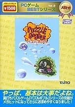 PCゲームBESTシリーズ メガヒット Vol.2 パズルボブル