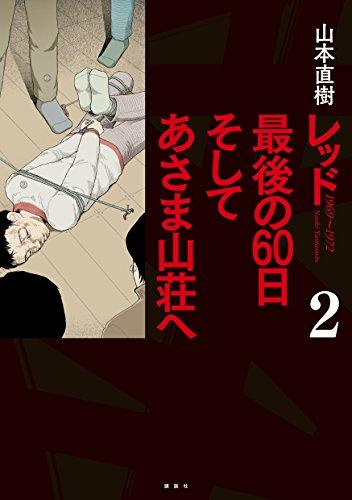 レッド 最後の60日 そしてあさま山荘へ(2) (イブニングコミックス)の詳細を見る