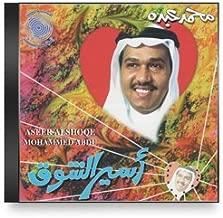 Mohammed Abdu - Aseer Alshoqe