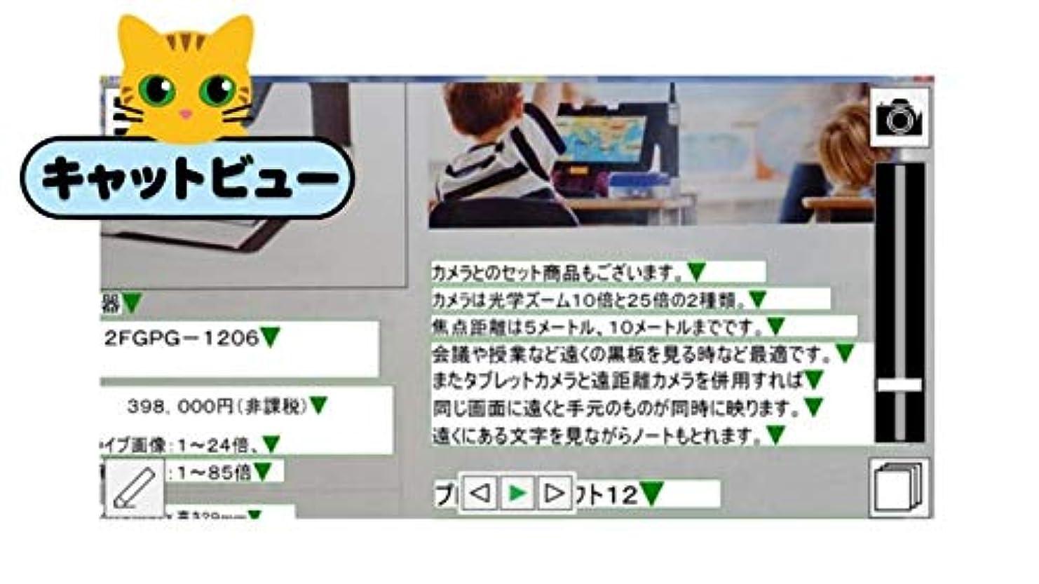 マージ横向き場所読み上げ機能付き拡大読書ソフト キャットビュー2 ソフトウェア