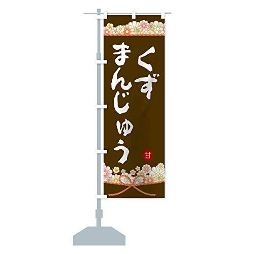 くずまんじゅう のぼり旗 サイズ選べます(スリム45x180cm 左チチ)