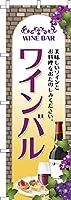 卓上ミニのぼり旗 「ワインバル3」 短納期 既製品 13cm×39cm ミニのぼり